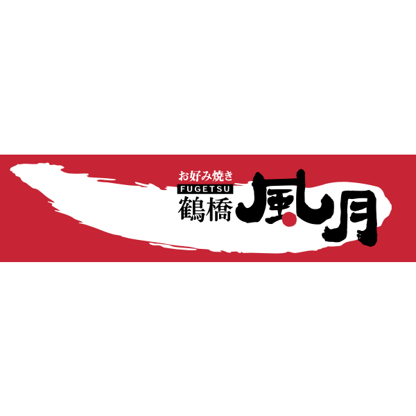 Fugetsu