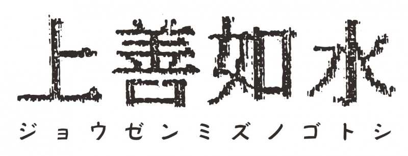 JOZEN MIZUNOGOTOSHI