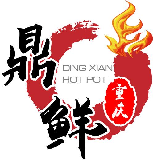 Ding Xian Hot Pot